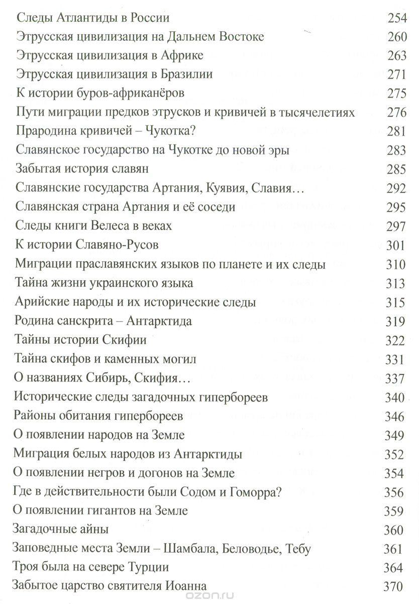 кольцов иван евсеевич кн взгляд в непознанное