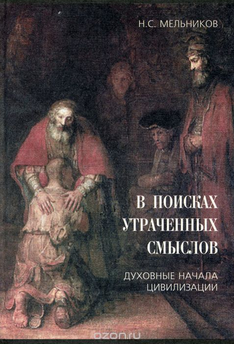 Николай Мельников: В поисках утраченных смыслов. Духовные начала цивилизации