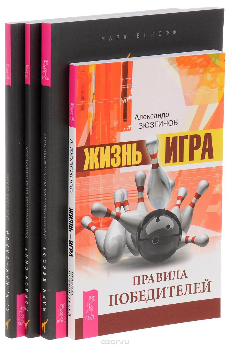 Александр Зюзгинов: Жизнь-игра. Все мои связи. Удивительная сила животных. Эмоциональная жизнь животных (комплект из 4 книг)