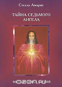 Стелла Амарис: Тайна седьмого ангела. Метафизика бытия. Книга 2