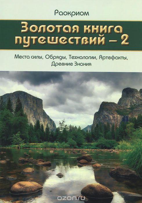 Раокриом: Золотая книга путешествий - 2