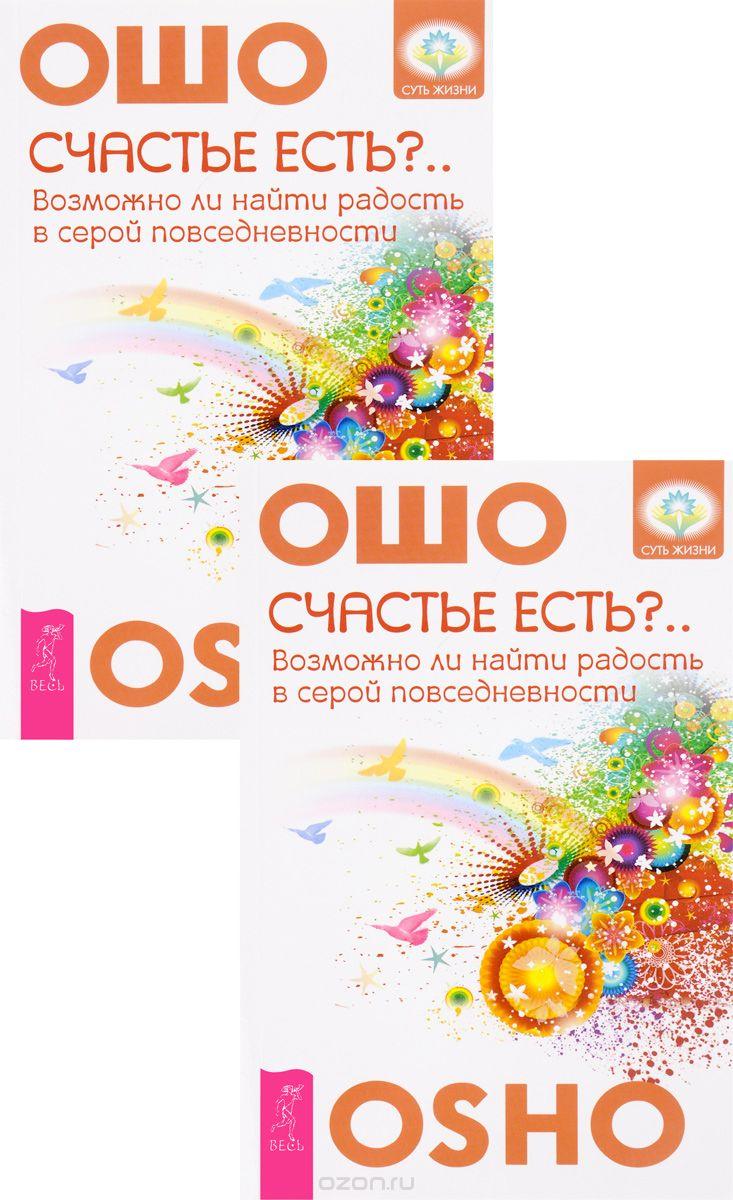Раджниш Ошо: Счастье есть?.. Возможно ли найти радость в серой повседневности (комплект из 2 книг)