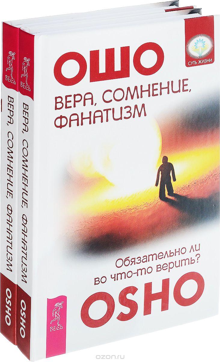 Раджниш Ошо: Вера, сомнение, фанатизм. Обязательно ли во что-то верить? (комплект из 2 книг)
