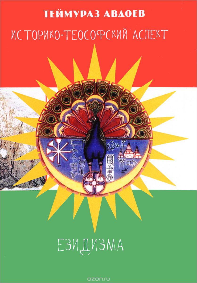 Теймураз Авдоев: Историко-теософский аспект езидизма