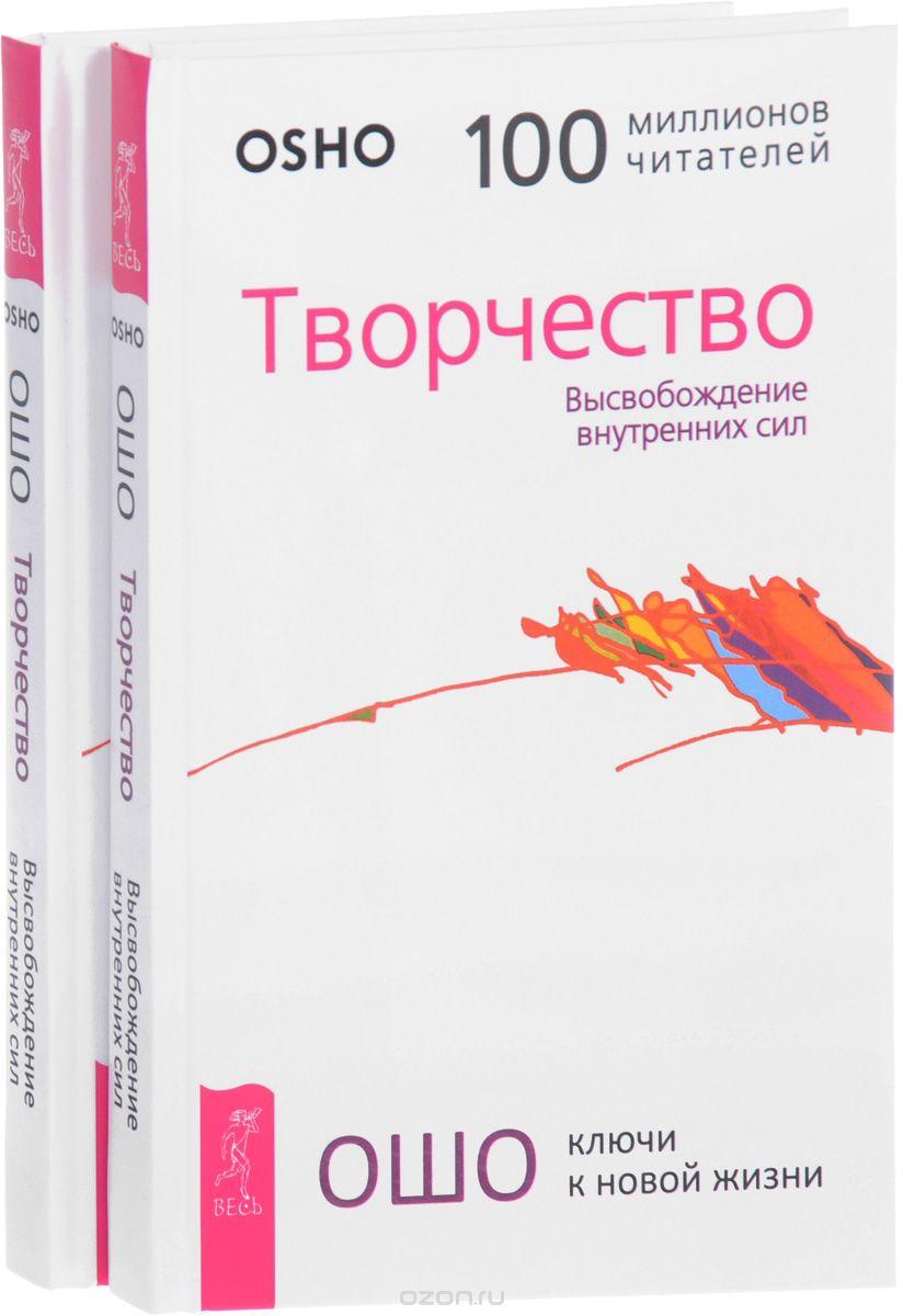 Раджниш Ошо: Творчество. Высвобождение внутренних сил (комплект из 2 книг)
