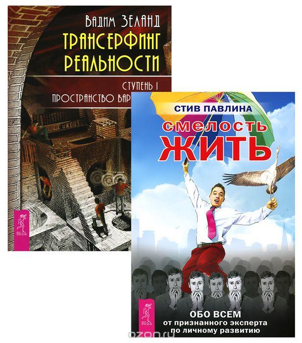 Психология: скачать бесплатно все книги жанра