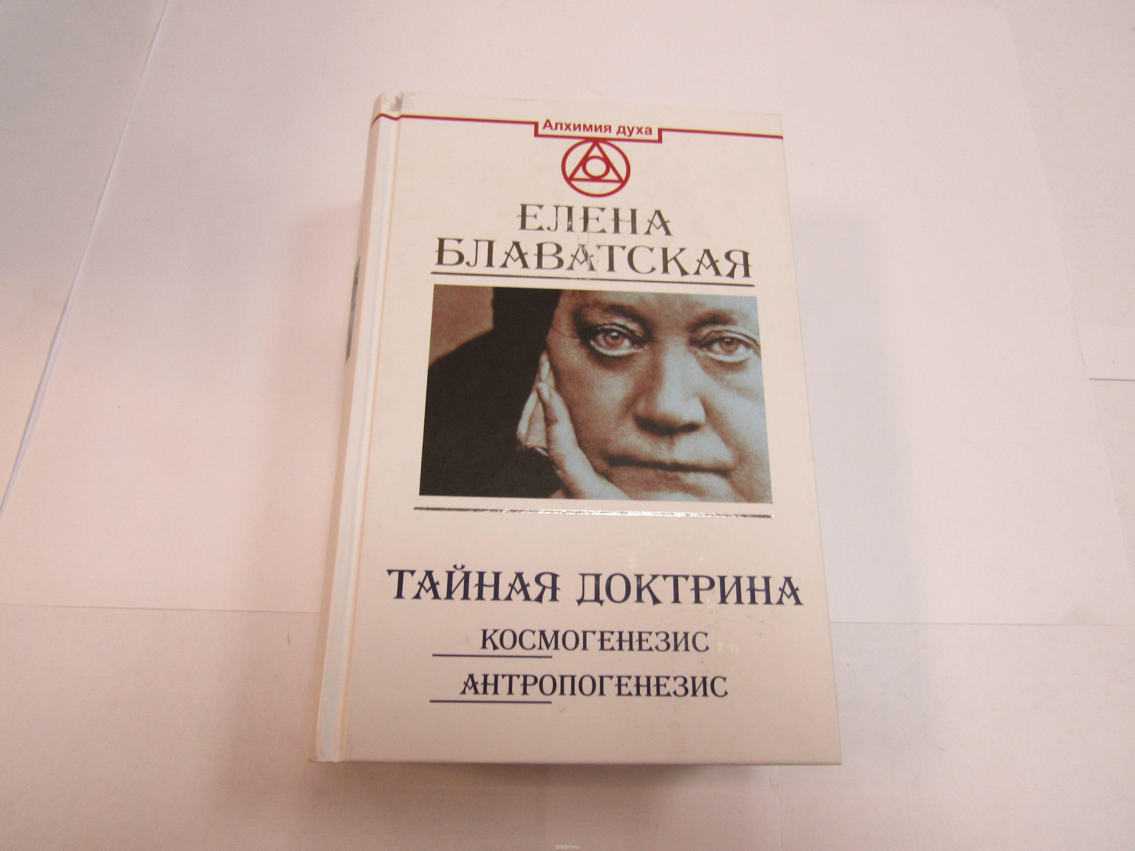 Елена Блаватская: Тайная доктрина. Космогенезис. Антропогенезис Уцененный товар (№2)