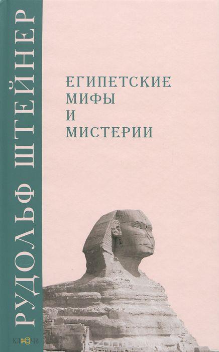 Рудольф Штайнер: Египетские мифы и мистерии