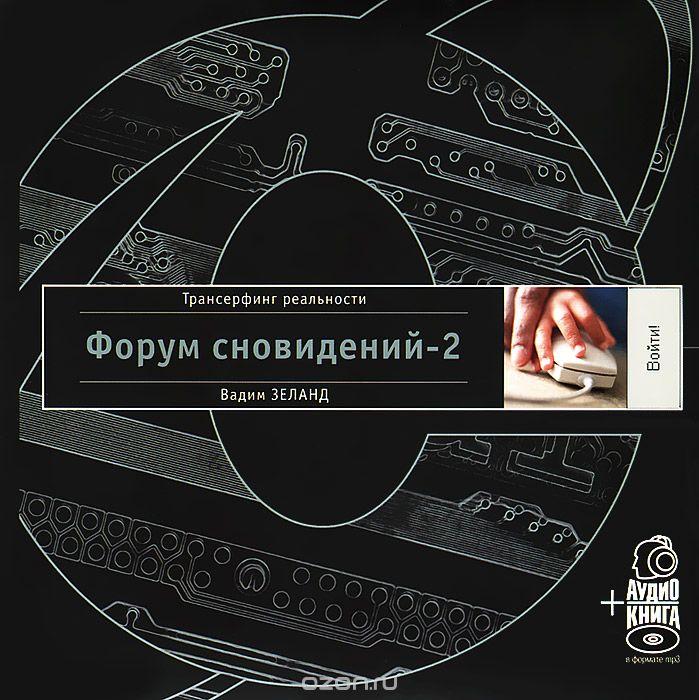 вадим зеланд аудио книги термобелье