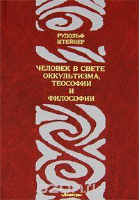 Рудольф Штайнер: Человек в свете оккультизма, теософии и философии