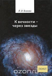 Луи Огюст Бланки: К вечности - через звезды