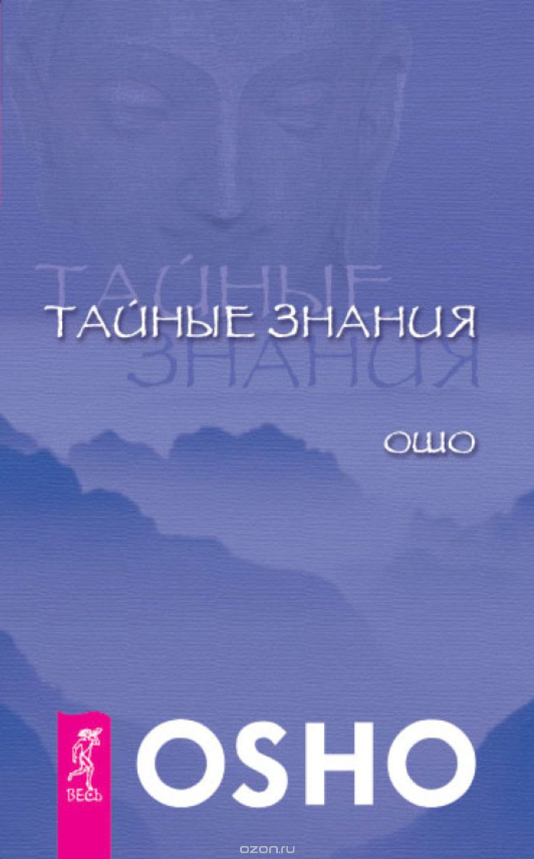 Раджниш Ошо: Тайные знания