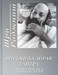 Раджниш Ошо: Вигьян Бхайрав Тантра. Часть 4