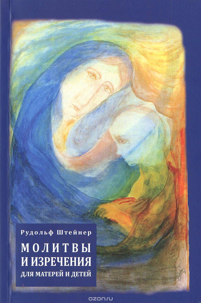 Рудольф Штайнер: Молитвы и изречения для матерей и детей