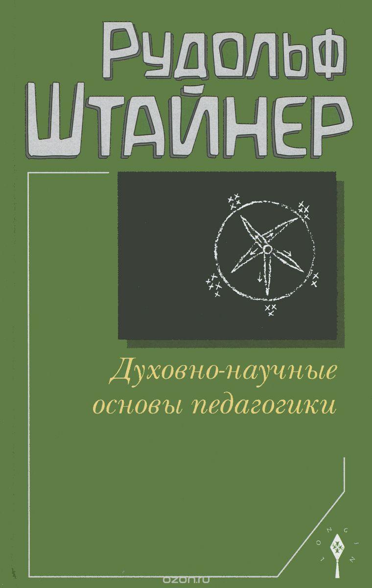 Рудольф Штайнер: Духовно-научные основы педагогики