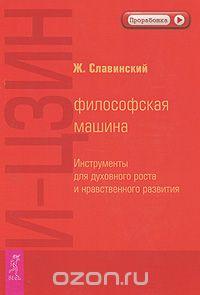 Живорад Славинский: И-Цзин. Философская машина. Инструменты для духовного роста и нравственного развития