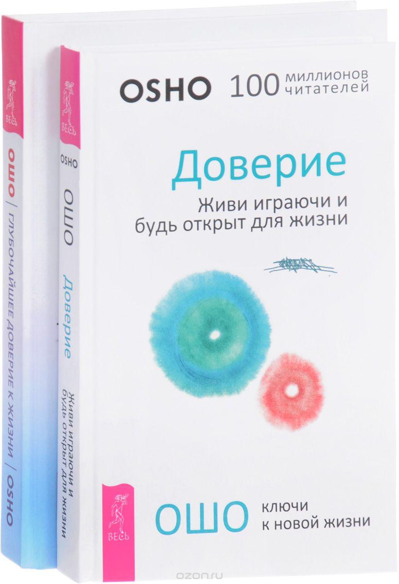 Раджниш Ошо: Доверие. Глубочайшее доверие к жизни (комплект из 2 книг)