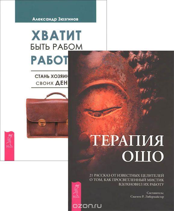 Александр Зюзгинов: Хватит быть рабом работы. Терапия Ошо (комплект из 2 книг)