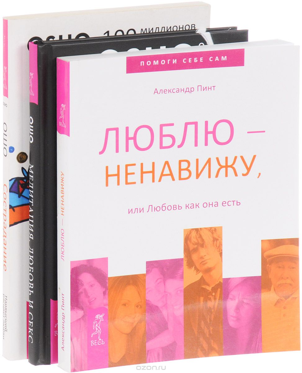 Александр Пинт: Люблю - ненавижу. Медитация, любовь и секс. Сострадание (комплект из 3 книг)