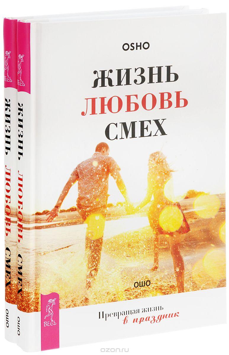 Раджниш Ошо: Жизнь. Любовь. Смех. Превращая жизнь в праздник (комплект из 2 книг)