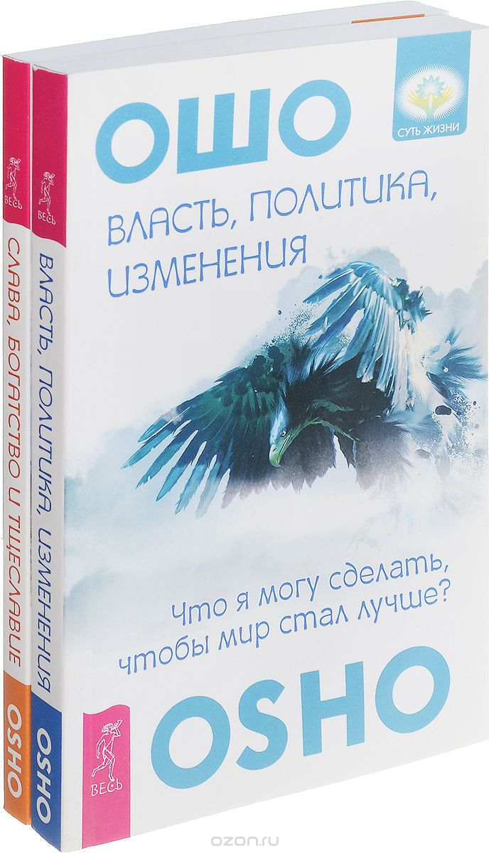 Раджниш Ошо: Власть, политика, изменения. Слава, богатство и тщеславие (комплект из 2 книг)