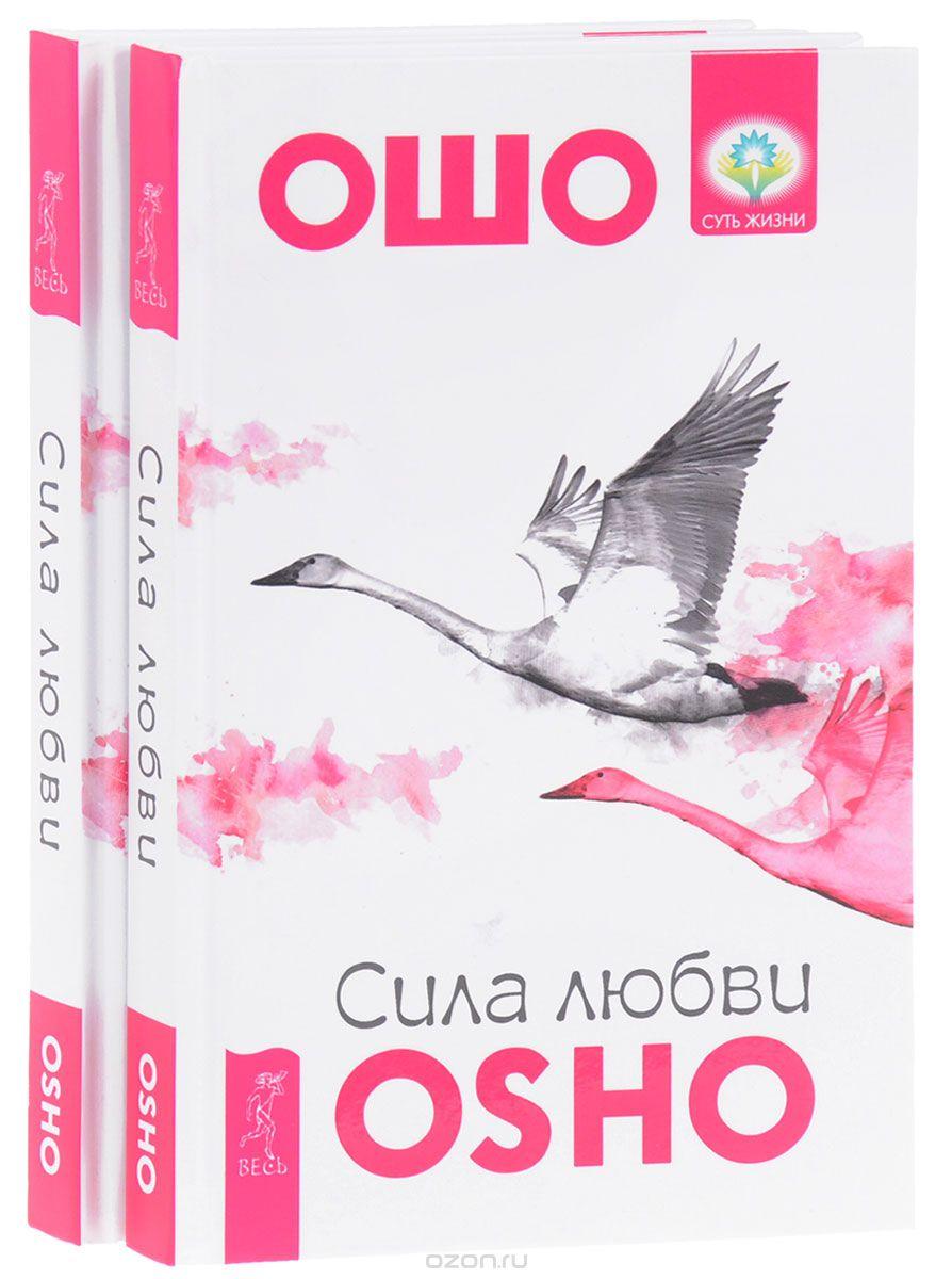Раджниш Ошо: Сила любви (комплект из 2 книг)