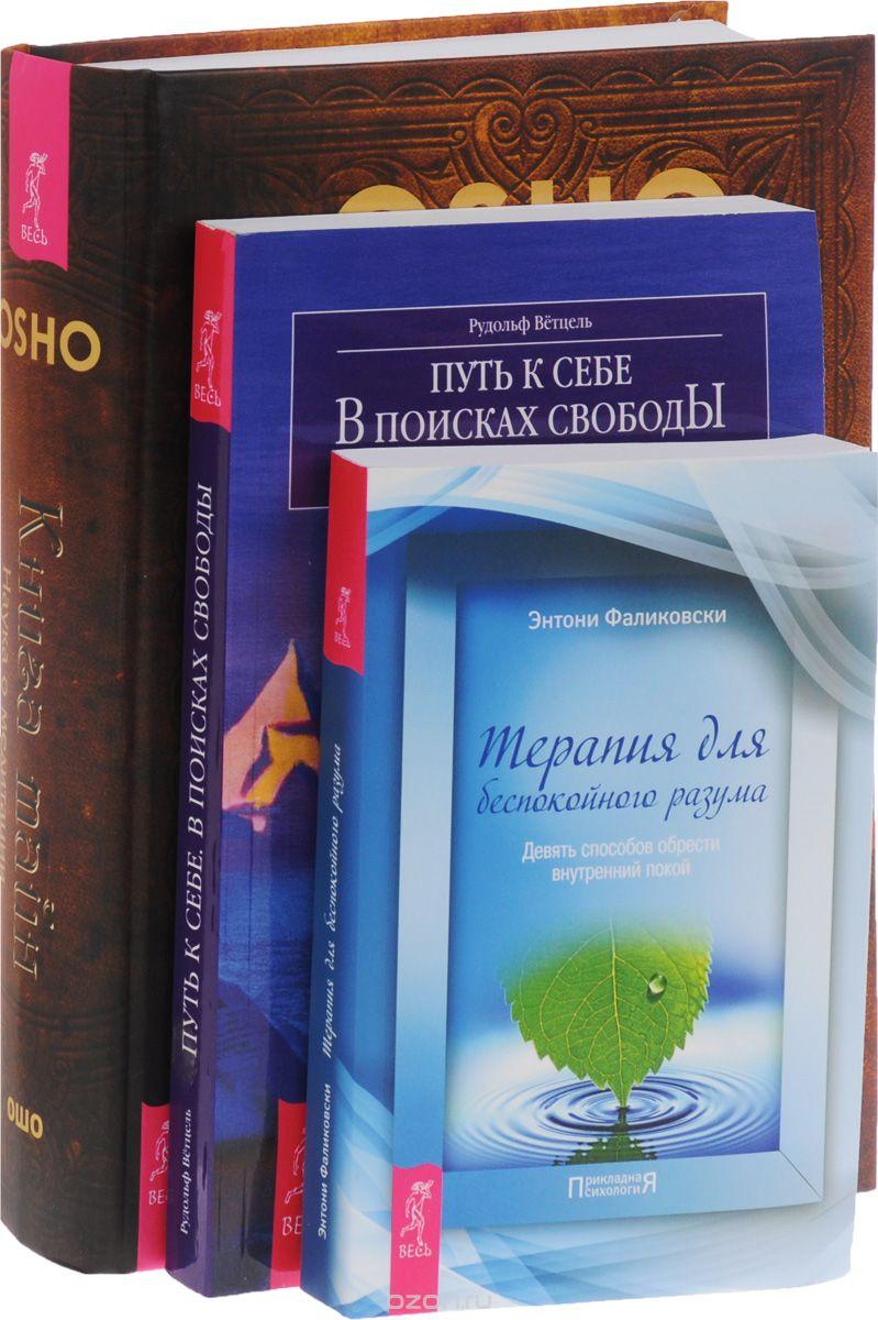 Раджниш Ошо: Книга тайн. Терапия для беспокойного разума. Путь к себе (комплект из 3 книг)
