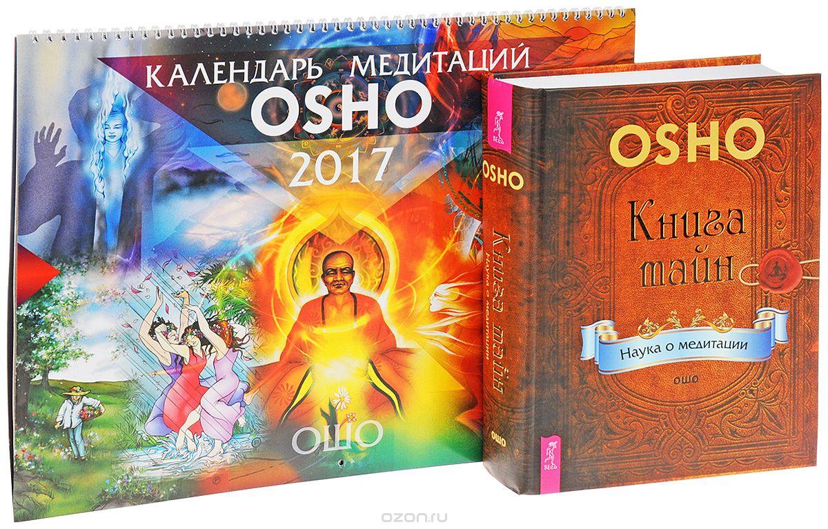 Раджниш Ошо: Книга тайн. Календарь медитаций Ошо (комплект книга + календарь)