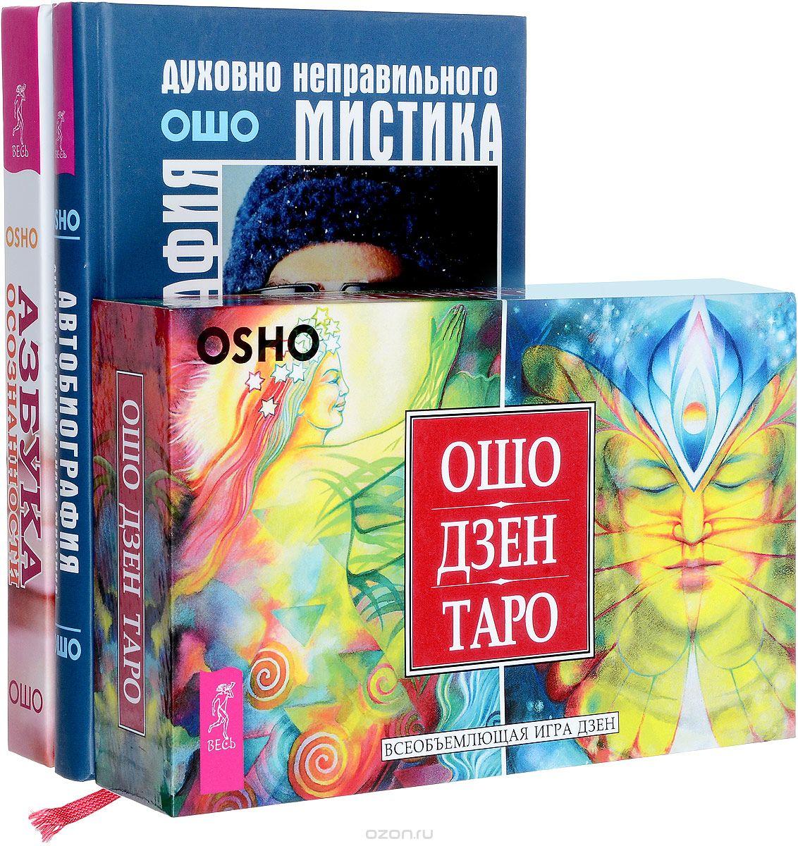 Раджниш Ошо: Автобиография Ошо. Азбука осознанности. Ошо Дзен Таро (комплект из 3 книг + 79 карт)