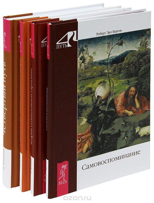 Роберт Бертон: Четвертый путь (комплект из 4 книг)