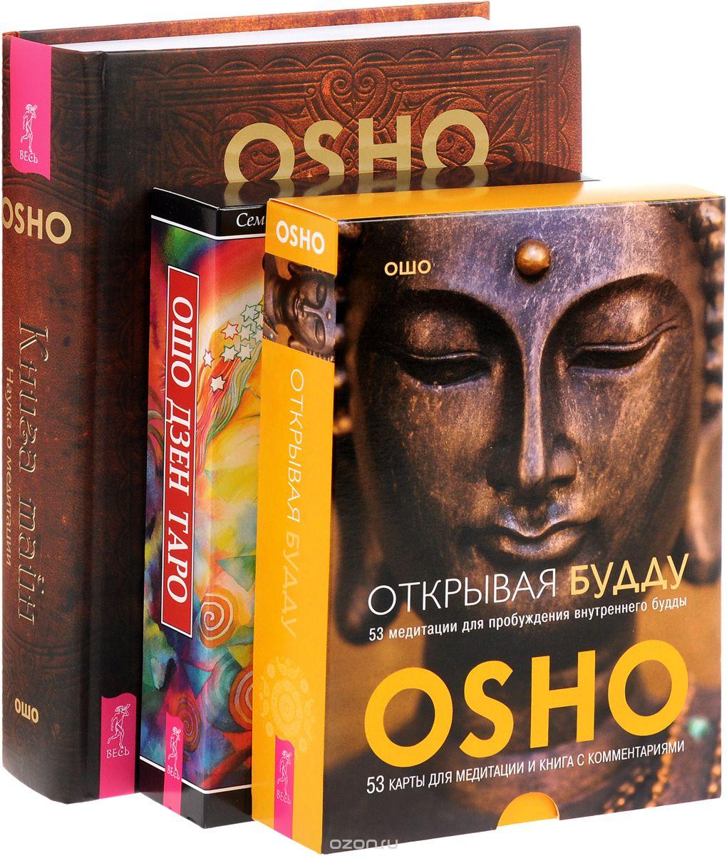 Раджниш Ошо: Открывая Будду. Ошо Дзен Таро. Книга тайн (комплект из 3 книг)