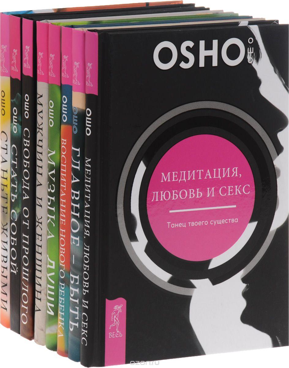 Раджниш Ошо: Уроки жизни (комплект из 8 книг)