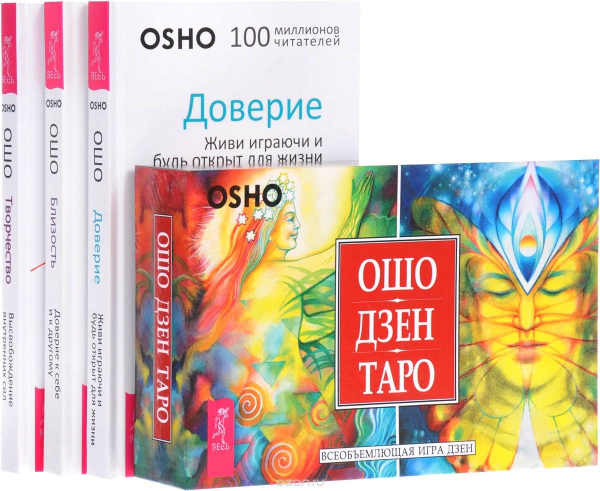 Раджниш Ошо: Близость. Доверие. Творчество. Ошо Дзен Таро (комплект из 4 книг + 79 карт)