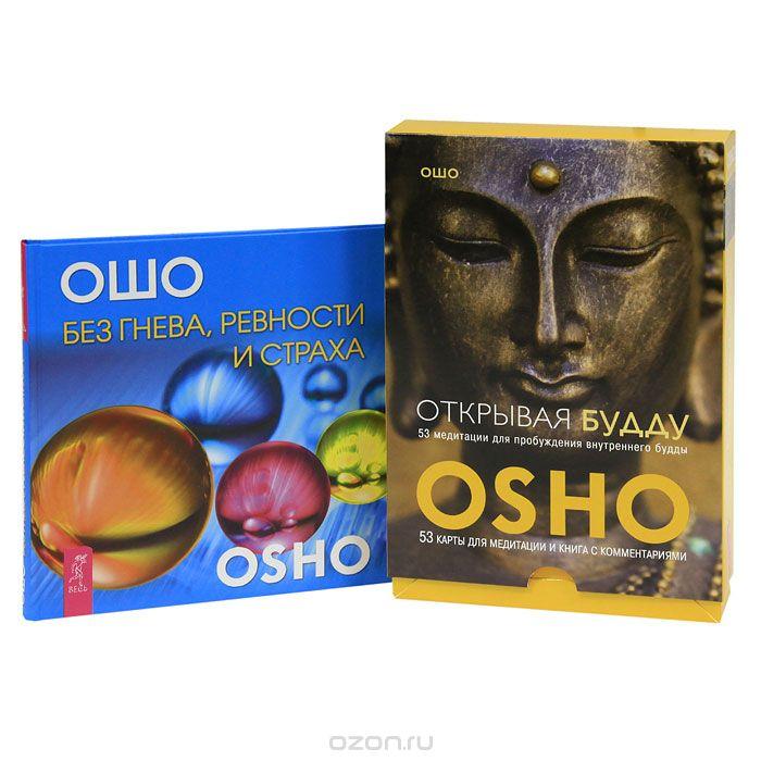 Раджниш Ошо: Без гнева, ревности и страха. Открывая Будду. 53 медитации для пробуждения внутреннего будды (комплект из 2 книг)