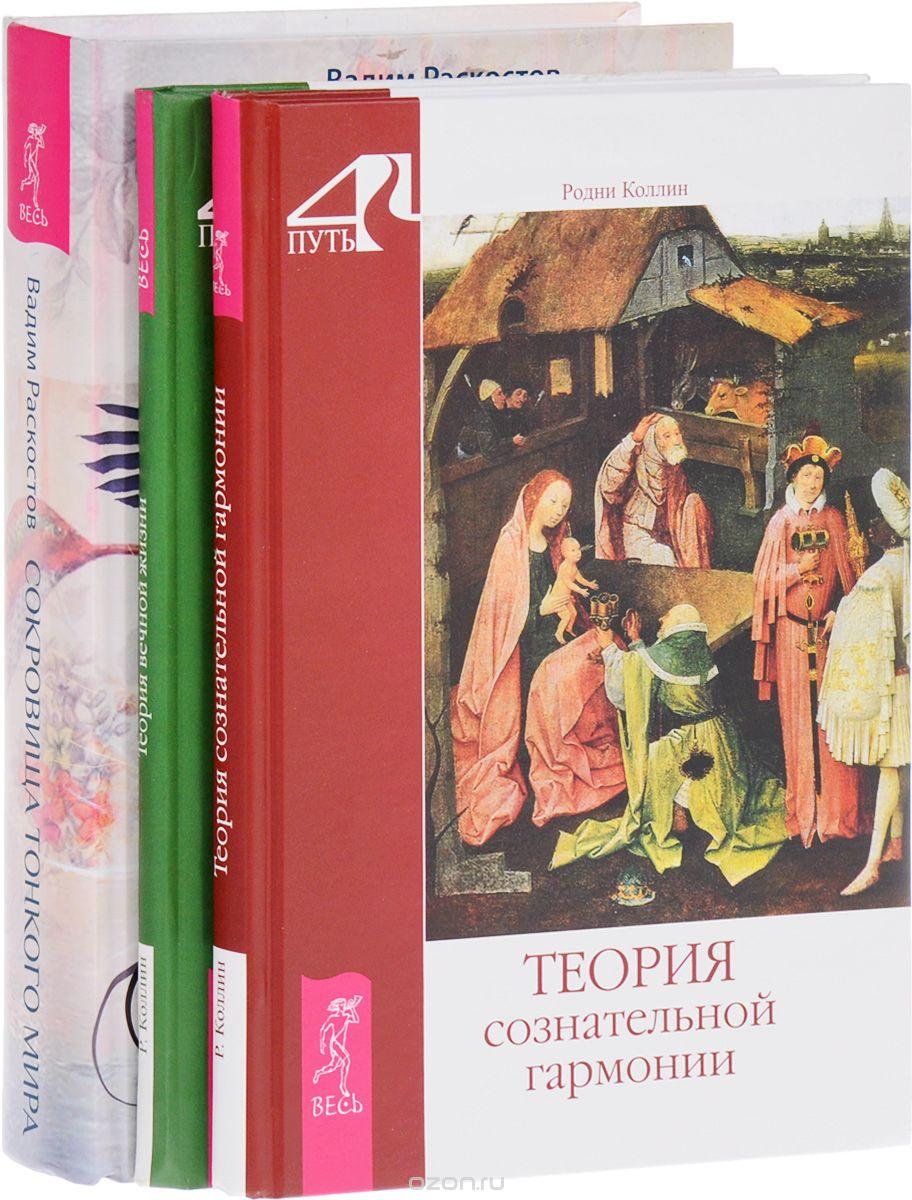 Родни Коллин: Теория вечной жизни. Сокровища тонкого мира. Теория сознательной гармонии (комплект из 3 книг)