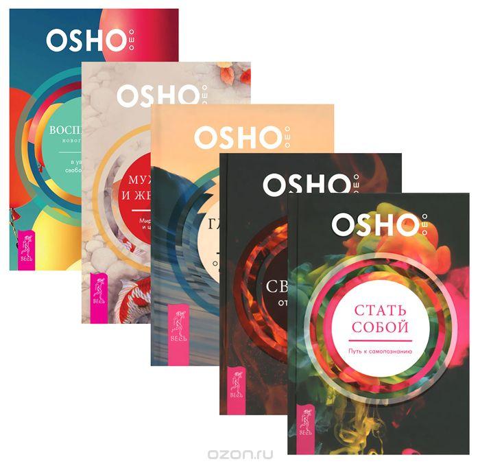 Раджниш Ошо: Уроки жизни (комплект из 5 книг)