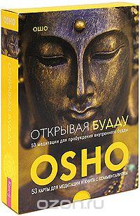 Раджниш Ошо: Открывая Будду. 53 медитации для пробуждения внутреннего будды