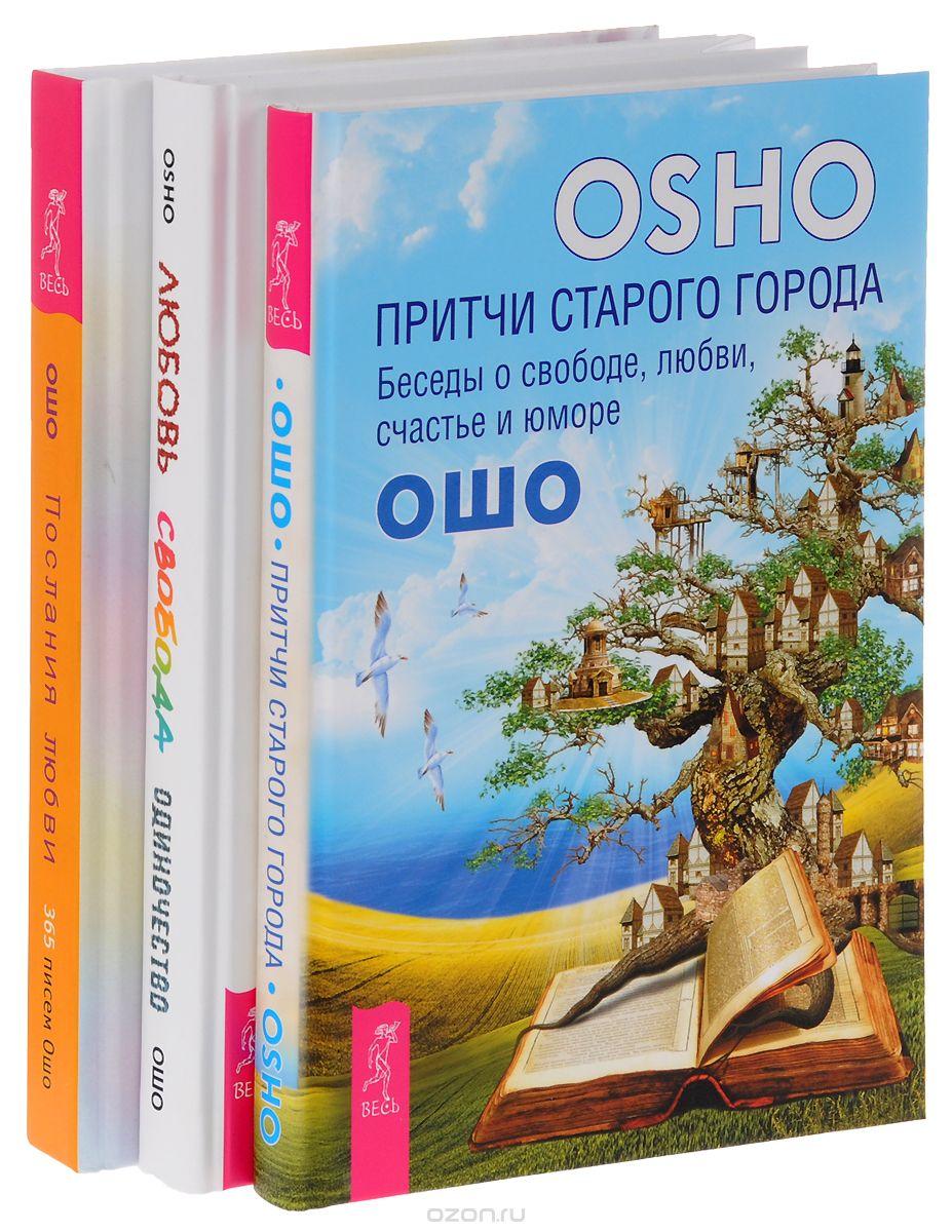 Раджниш Ошо: Притчи старого города. Любовь, свобода, одиночество. Послания любви (комплект из 3 книг)