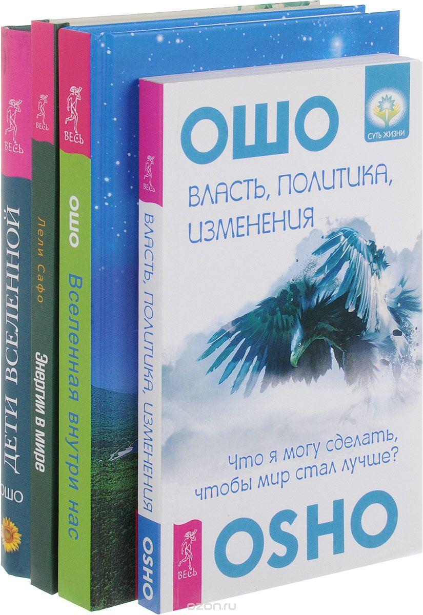 Лели Сафо: Энергии в мире. Власть, политика, изменения. Вселенная внутри нас. Дети Вселенной (комплект из 4 книг)
