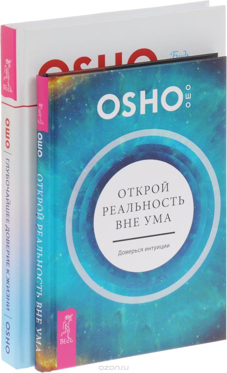 Раджниш Ошо: Открой реальность вне ума. Глубочайшее доверие к жизни (комплект из 2 книг)