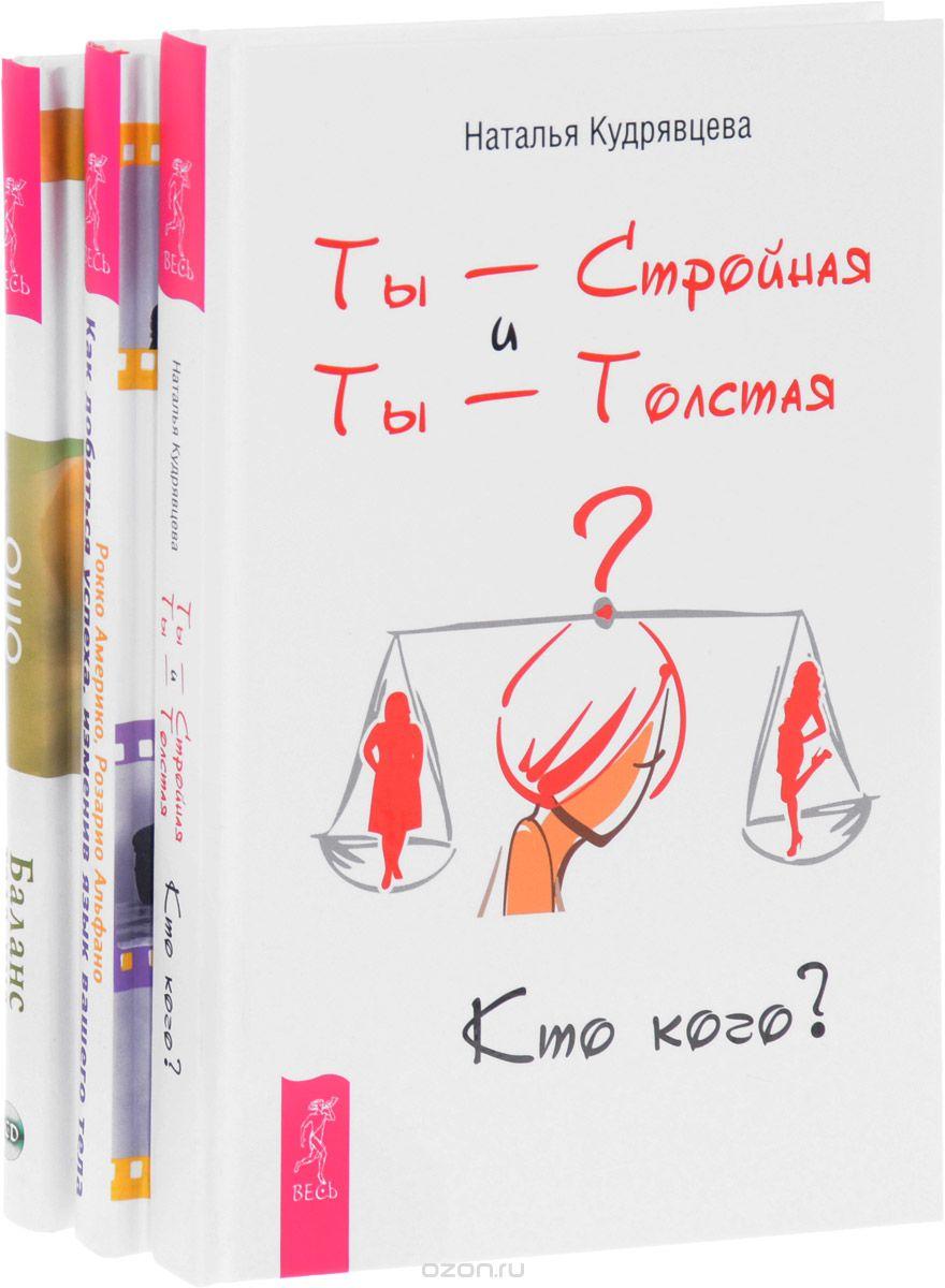 Наталья Кудрявцева: Ты - Стройная и Ты - Толстая. Кто кого? Как добиться успеха изменив язык вашего тела. Баланс тела-ума (комплект из 3 книг)