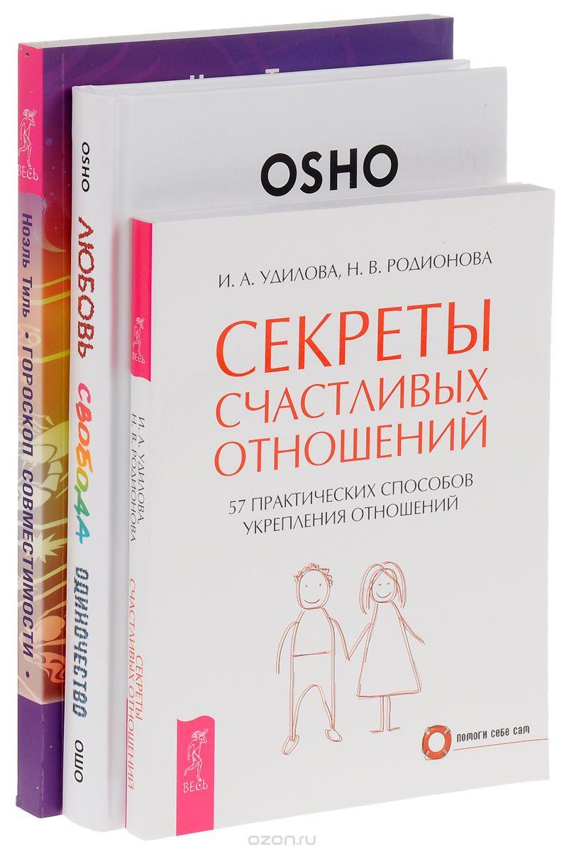 Раджниш Ошо: Любовь, свобода, одиночество. Секреты счастливых отношений. Гороскоп совместимости (комплект из 3 книг)