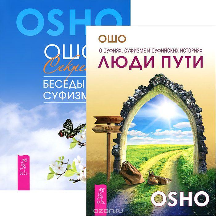 Раджниш Ошо: Люди пути. Секрет. Беседы о суфизме (комплект из 2 книг)