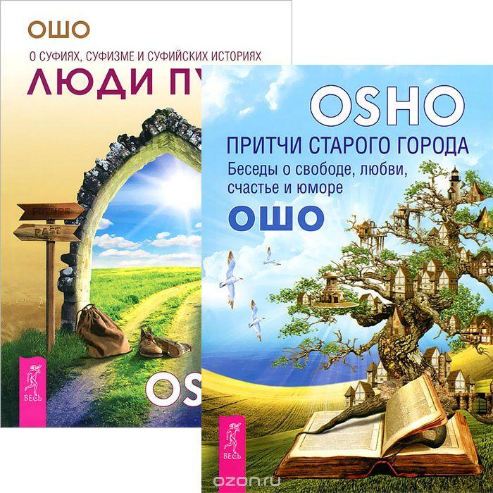 Раджниш Ошо: Люди пути. Притчи старого города (комплект из 2 книг)