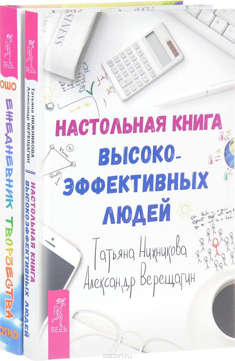 Раджниш Ошо: Настольная книга высокоэффективных людей. Ежедневник творчества (комплект из 2 книг)