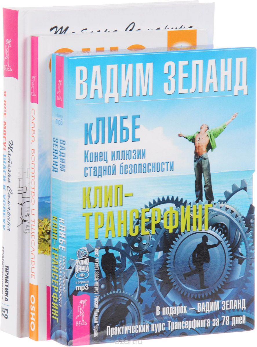Раджниш Ошо: Я все могу! Слава, богатство и тщеславие. кЛИБЕ (комплект из 2 книг + 4CD)