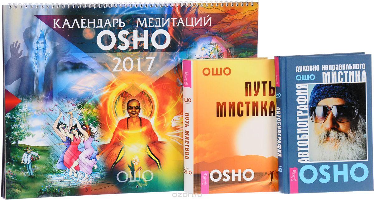 Раджниш Ошо: Автобиография духовно неправильного мистика. Путь мистика. Календарь медитаций (комплект из 2 книг + календарь)