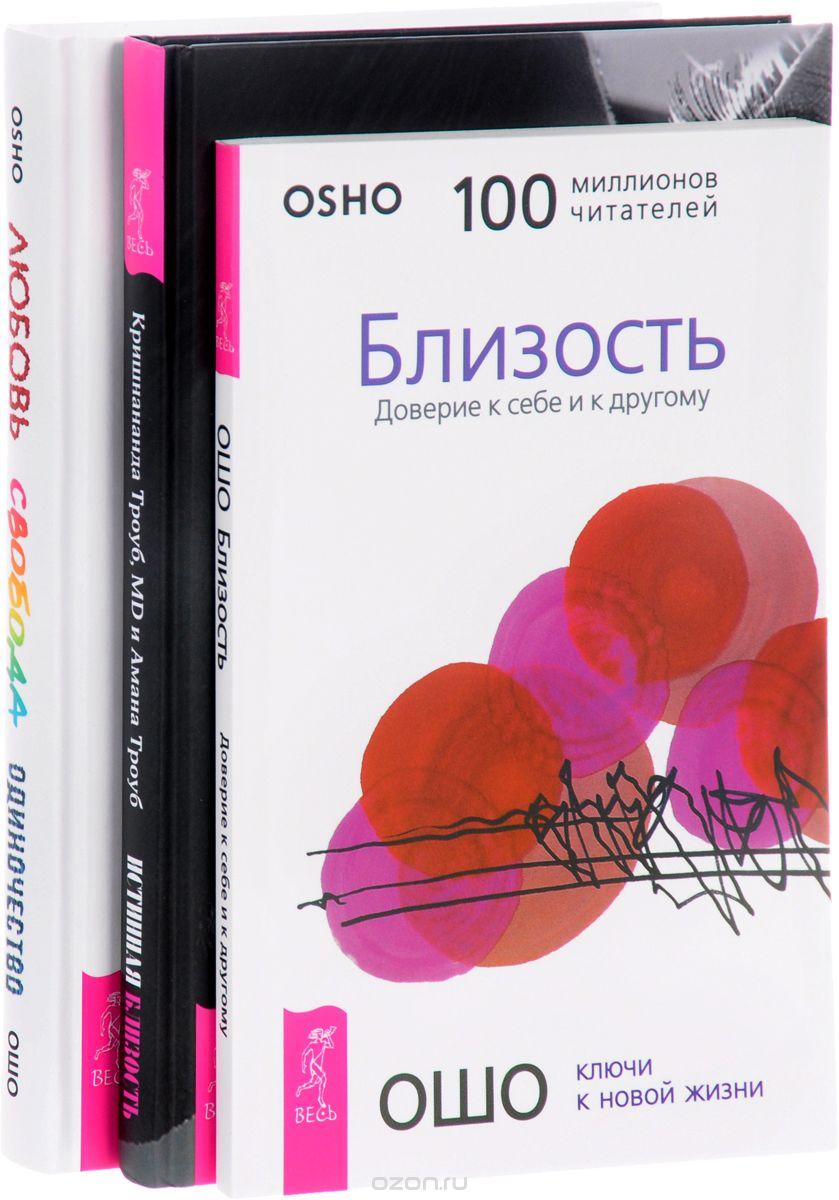 Раджниш Ошо: Близость. Любовь, свобода, одиночество. Истинная близость (комплект из 3 книг)