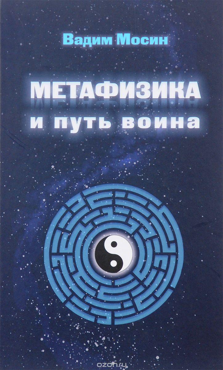 Вадим Мосин: Метафизика и путь воина