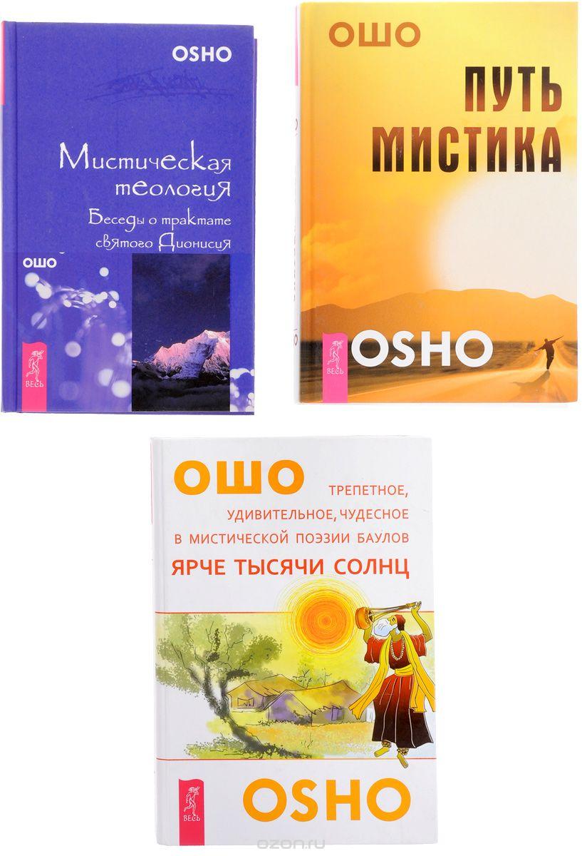 Раджниш Ошо: Мистическая теология. Путь мистика. Ярче тысячи солнц (комплект из 3 книг)
